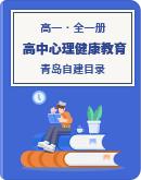 青岛自建目录2016 高中心理健康教育高一全一册 课件