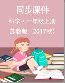 【苏教版(2017秋)】小学科学一年级上册 同步授课 课件