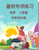 2020-2021学年华师大版八年级科学暑假专项练习(含答案)