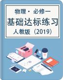 2020-2021學年人教版(2019)高中物理必修第一冊基礎達標練習(word版,含解析)