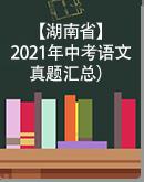 【湖南省】2021年中考语文真题汇总(图片版+文字版)