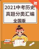 【备考2022】 2021年中考历史真题分类汇编(全国版)