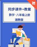 【高效课堂】湘教版数学八年级上册 同步课件+教案