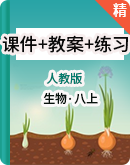 【高效备课】生物人教版八年级上册同步课件+教学设计+练习题