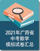 2021年广西省各地中考数学模拟试卷汇总