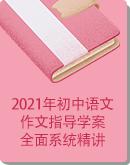 2021年初中语文作文指导学案:全面系统精讲