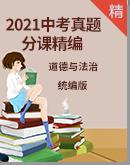 【备考2022】2021年中考道德与法治真题分课精编(全国版)(原卷版+解析版)