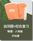 沪科版八年级物理(第7章至第11章)暑假专题:自测题+综合复习测试(含答案)