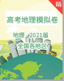 【全国各地区】2021届高考澳门葡京平台模拟卷(含解析)
