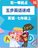 【初一零起点】五步英语速成 微课视频+配套PPT