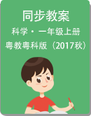 【粤教粤科版(2017秋)】小学科学一年级上册同步授课教案