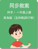 青岛版(五四制2017秋)一年级上册科学教案【表格式】