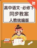 人教统编版高中语文 必修下册 同步教案