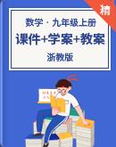 【高效课堂】浙教版数学九年级上册 同步课件+教案+学案