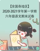【统编版】全国各地区2020-2021学年六年级上册语文期末检测试卷汇总