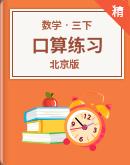 北京版三年级下册数学口算练习(含答案)
