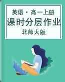 高中英语北师大版高一上册课时分层作业(含解析)