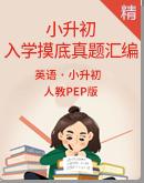 2021年人教PEP版小升初英语入学分班摸底考真题汇编(一)(含答案及听力原文 无听力音频)
