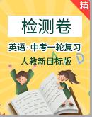 【备考2022】人教新目标中考英语一轮复习检测卷(含答案)