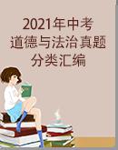2021年中考道德與法治真題分類匯編