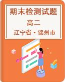 辽宁省锦州市2020-2021学年高二下学期期末考试试题