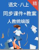 人教统编版语文八年级上册 同步课件+教案