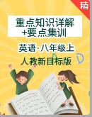 2021-2022年人教版新目标英语八年级上( 重点知识详解+要点集训)