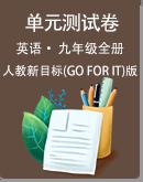 【人教新目标(Go for it)版】2021-2022学年九年级英语单元测试题(含答案及听力原文,无听力音频)