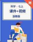浙教版科學七年級上冊同步課件+視頻素材