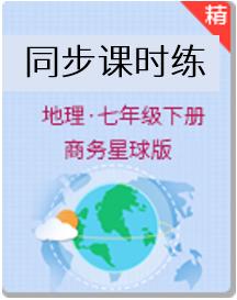 商务星球版地理七年级下册同步课时练+章末检测(含解析)