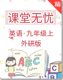 【课堂无忧】外研版英语九上备课备考资源精选