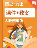 【课堂无忧】人教统编版历史九年级上册 同步精品课件+教案