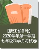 【浙江省各地】2020学年第一学期七年级科学月考试卷