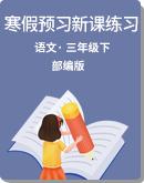 统编版三年级语文下册 单元寒假预习新课练习(含答案)