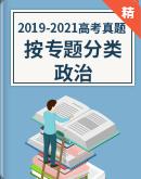 【備考2022】2019-2021高考真題政治按專題分項匯編(原卷版+解析版)