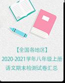 【全国各地区】2020-2021学年八年级上册语文期末检测试卷汇总