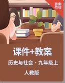 人教版(新课程标准) 历史与社会九年级上册同步课件+教案
