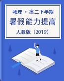 2020-2021學年高二下學期物理暑假能力提高作業(Word版,含解析)