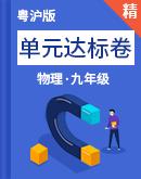 粤沪版物理九年级全册   单元达标检测卷(含答案)