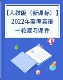 【人教版(新课标)】2022年高考英语一轮复习课件