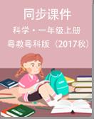 粤教粤科版(2017秋)小学科学一年级上册同步授课课件