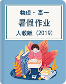 高中物理人教版(2019)必修第二册暑假作业(word版,含答案)