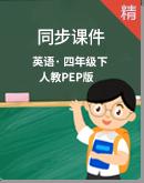 【课堂导航】人教PEP版四年级下册英语同步课件