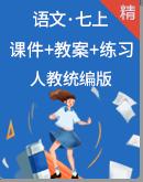 人教统编版语文七年级上册 同步课件+教案+练习