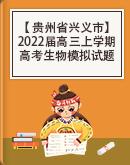 【 贵州省兴义市】2022届高三上学期高考生物模拟试题