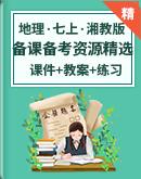 【课堂无忧】湘教版七上地理2021秋季备课备考资源精选