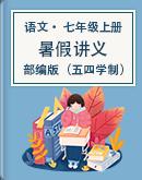 部编版(五四学制)语文七年级上册暑假讲义(学生版+教师版)