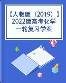 【人教版(2019)】2022版高考化学一轮复习学案