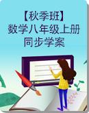 【秋季班】沪教版(五四学制)数学八年级上册同步学案