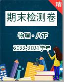 2020-2021各地 八年級物理下冊 期末檢測卷(含解析)